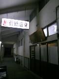 090110_042852.JPG