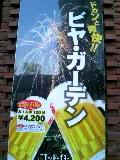 100517_175546.JPG