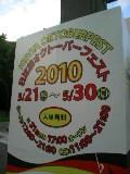 100527_180016.JPG